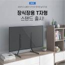 ST-19L 장식장용TV스탠드 모니터 브라켓 데스크암