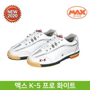 맥스 K5 프로 화이트 볼링화 / MAX K-5 이니셜 각인
