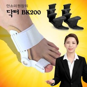 안소미원장 닥터 BK200 실리콘 발가락링 보호대 지지