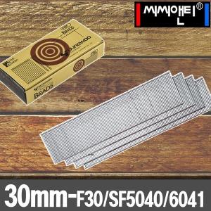 타카핀 30mm 일자핀 F30 SF-5040 타카
