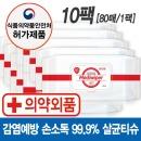 메디 무알콜 (손)소독티슈 10팩(80매/1팩) 99.9% 살균