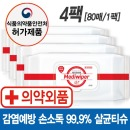 메디 무알콜 (손)소독티슈 4팩(80매/1팩) 99.9% 살균