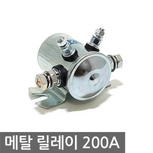 대용량 메탈 릴레이 200A 12V 24V 자동차 배터리 방전