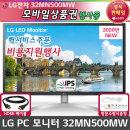 LG IPS 80cm 컴퓨터 모니터 32MN500MW 상품권행사중