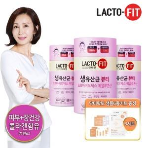 종근당건강 본사 락토핏 생 유산균 뷰티 3통 /콜라겐