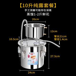소주 증기선 와인 증류기 주류 10L식품 304스테인발효