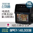 리빙웰 스텐 에어프라이어 대용량 16리터 AF16_BLACK