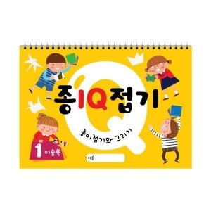 종이접기 IQ (1단계) 유아미술 스케치북교재
