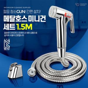 메탈호스 미니건세트 1.5M / 욕실청소 변기샤워기
