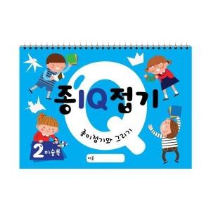 종이접기 IQ (2단계) 유아미술 스케치북교재