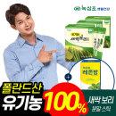 유기농 새싹보리분말 스틱30포 x 3+레몬밤 30정x1박스
