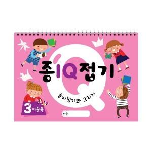 종이접기 IQ (3단계) 유아미술 스케치북교재
