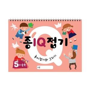종이접기 IQ (5단계) 유아미술 스케치북교재