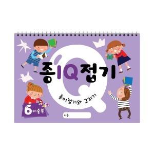 종이접기 IQ (6단계) 유아미술 스케치북교재