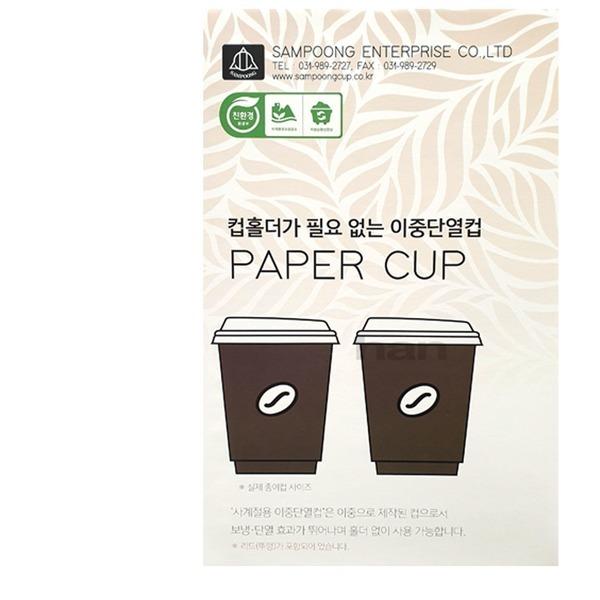 삼풍 이중단열 커피컵 354ml x 80개 코스트코