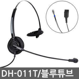 DH-011T QD블루코드포함 인터넷폰 키폰 전화기헤드셋