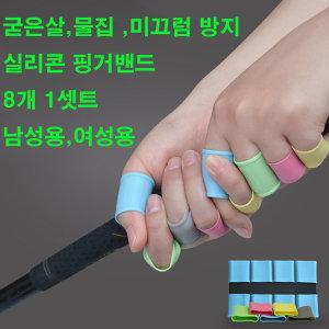 물집 굳은살 미끄럼방지 실리콘 손가락밴드 핑거밴드