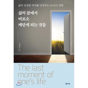 삶의 끝에서 비로소 깨닫게 되는 것들 : 삶의 진정한 의미를 던져주는 60가지 장면  정재영