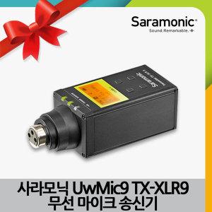 사라모닉 正品 UwMic9 TX-XLR9 / 플러그온 XLR 송신기