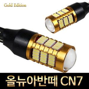 골드에디션 올뉴아반떼 CN7 LED 후진등 2개 1세트 T15
