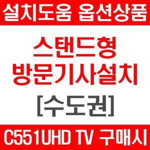옵션상품TV구매필수C551UHD 수도권 스탠드형 방문설치