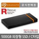 FireCuda Gaming SSD 500GB +Rescue 외장SSD 당일출고