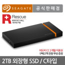 FireCuda Gaming SSD 2TB +Rescue 외장SSD 당일출고