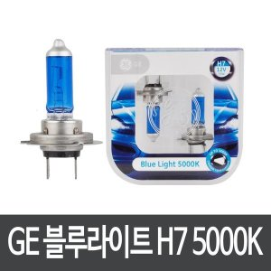GE 블루라이트 5000K 전조등 H7 12V 75W