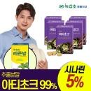 아티초크 30정x5박스/아티초크 추출분말 +레몬밤 30정