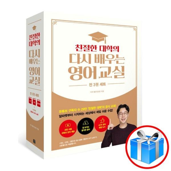스마트펜 증정 / 친절한 대학의 다시 배우는 영어교실 2권 + 영단어 세트(전3권) / 길벗이지톡 이지쌤