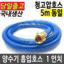 국산 흡입호스 양수기호스 1인치 5m