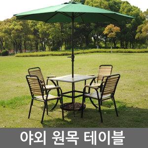 야외테이블/원목테이블/테라스/펜션/정원/카페/테이블