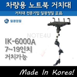 일광정밀 차량용 노트북 거치대 IK-6000A