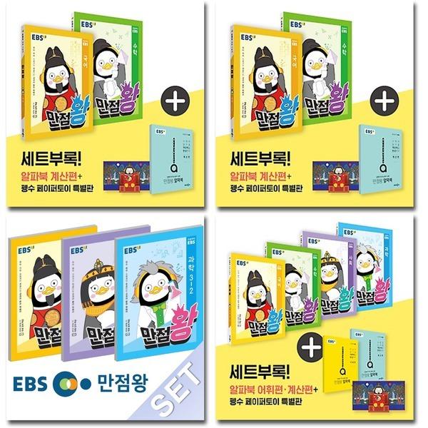 2020 EBS 초등 만점왕 전과목 국사과 세트 국어+수학 1 2 3 4 5 6 학년 학기 선택