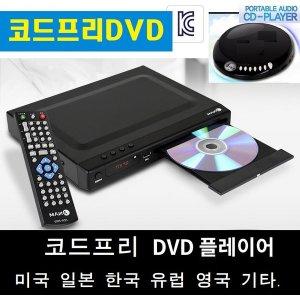 아남 HDA-2000 DVD코드프리 HDMI.USB 한국.미국 일본