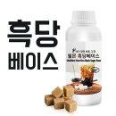 쉘몬 모리셔스 흑당베이스 1kg(시럽 밀크티 버블티)