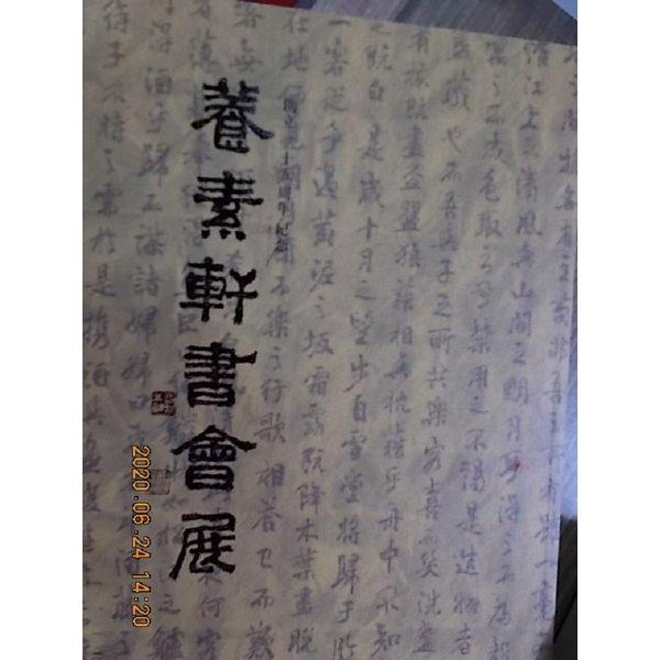 양소헌서회전 -창립 35주년 기념