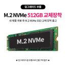 24V50N-GR56K 옵션 NVMe 512GB 교체장착발송