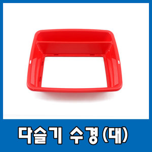 다슬기 수경 잡기 채집 채집통 대 사이즈 1개
