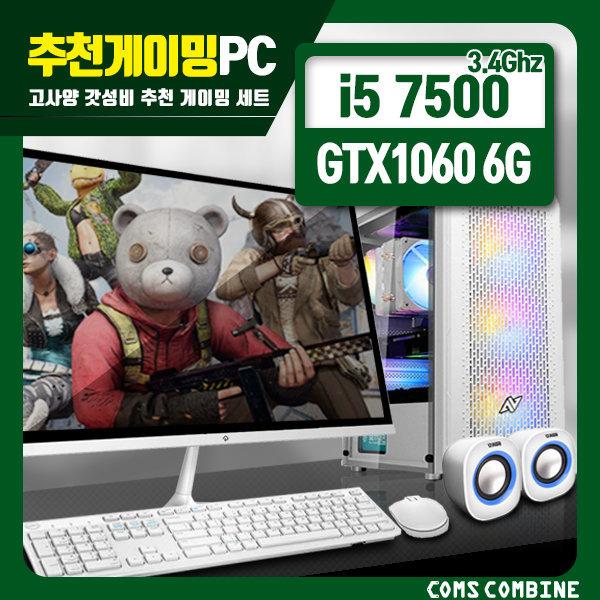 7500/GTX1060 6G/조립컴퓨터/게임용/배그/롤/고사양PC