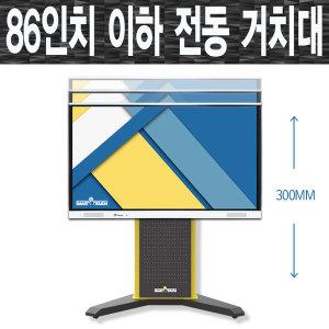 대형TV 모니터 전자칠판 전용 높낮이 전동조정 스탠드