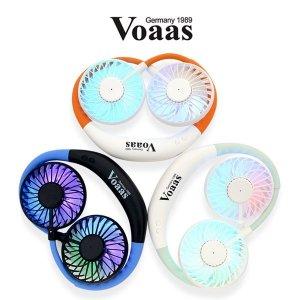 독일VOAAS(보아스) 목걸이형 아로마 LED 휴대용선풍기