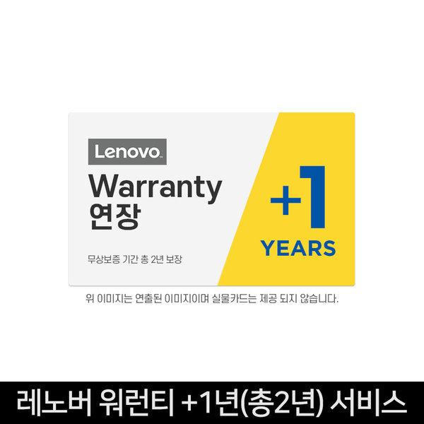 Lenovo 노트북 워런티 연장 +1년 (총 2년)