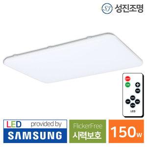 LED 거실등 조명 150W / 스키니+디밍