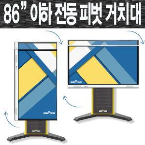 대형TV 모니터 전자칠판 높낮이 전동조정 피벗 스탠드