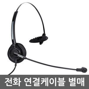 DH-011T QD코드별매 인터넷폰/키폰/전화기헤드셋