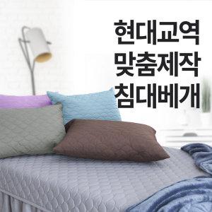 현대교역 맞춤제작베개/미용/경락/왁싱/마사지샵