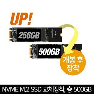 NVMe M.2 SSD 500GB 변경 (총 500GB 개봉후 교체 장착)