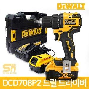 DCD708P2 충전 드릴 드라이버 18V 5.0Ah 배터리 2개