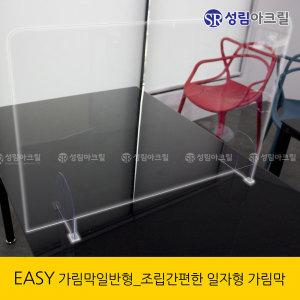EASY일반형 책상 가림막 학원 코로나 보호막 1200x590